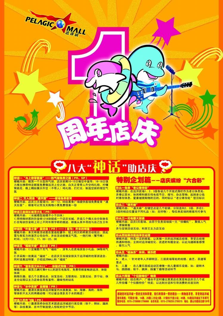 【远洋城·店庆行销策划案——演示方案(下)】-远洋城 店庆全程行